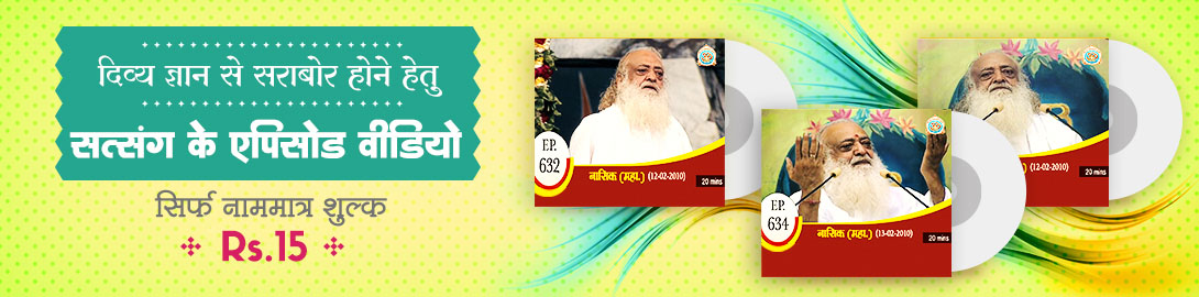 Download Satsang episode Ashram eStore
