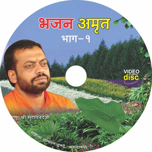 Bhajan Amrit ( Part - 1 - VCD )
