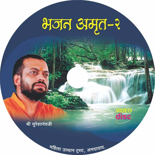 Bhajan Amrit ( Part - 2 - VCD )