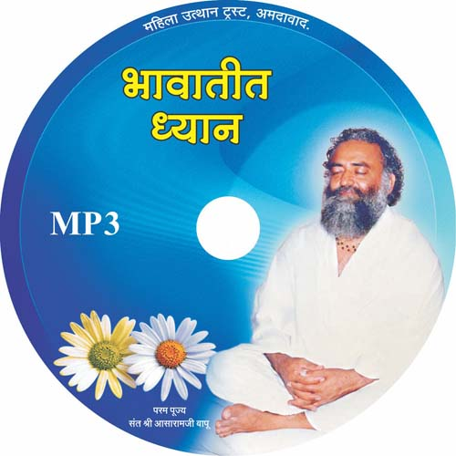 Bhavatit Dhyan (MP3)