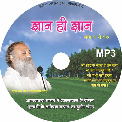 Gyan Hi Gyan (MP3)