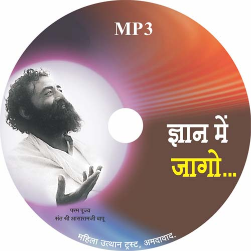 Gyan Me Jago (MP3)