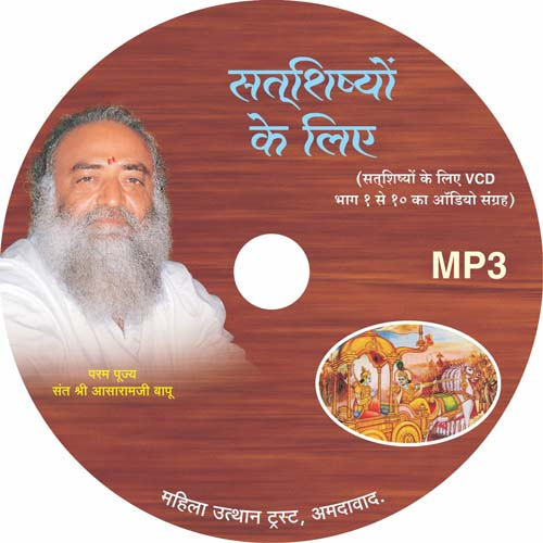 Sat-Shishyon Ke Liye ( Vol. - 1 to 10 - MP3)