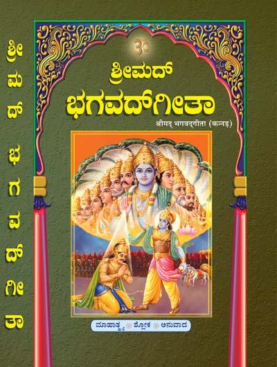 Buy Shrimad Bhagavad Gita (Kannada) - Kannada - Best Quality