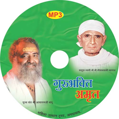 Gurubhakti Amrit (MP3)
