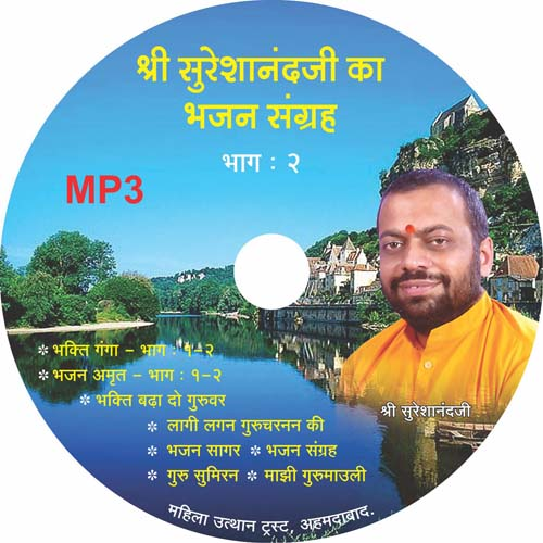 Shri Sureshanandji Ka Bhajan Sangrah (MP3) Part -2