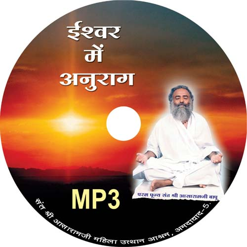 Ishwar Me Anurag (MP3)