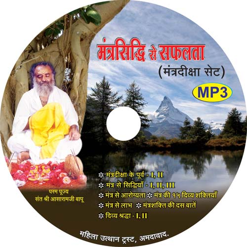Mantrasiddhi Se Safalta (MP3)