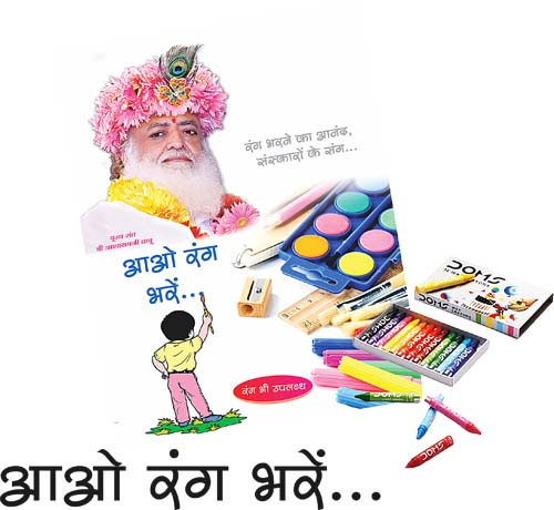Aao Rang Bhare (Drawing book )