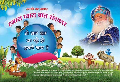 Baal Sanskar Brochure: Hindi