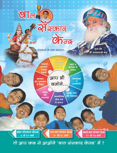 Baal Sanskar Pamphlet Hindi-1 (100pcs.)