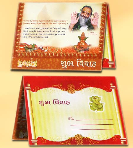 Wedding Card (Gujarati)