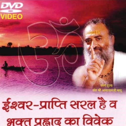 ishwar ek hai Insa dharma hai ishwar ko jaan ishwar ki karle bande pahchaan kaahe bharmata hai - lyrics.