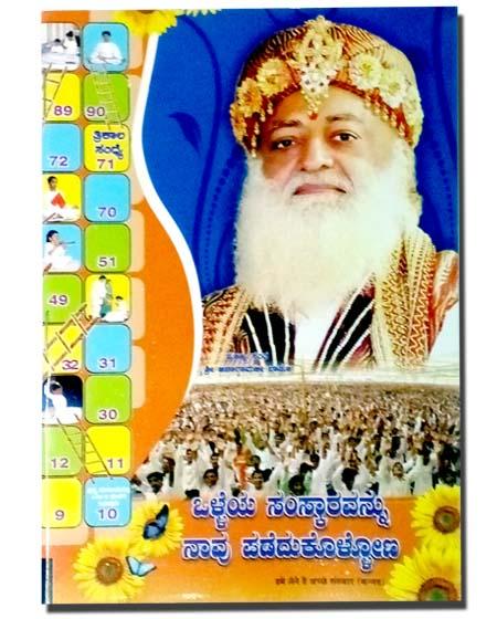 Avatar 2 Kannada: Online Shopping: Buy Spiritual Books, Ayurvedic Medicines