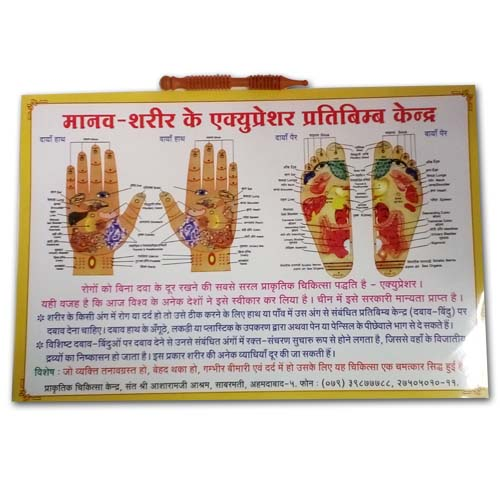 Acupressure Sheat