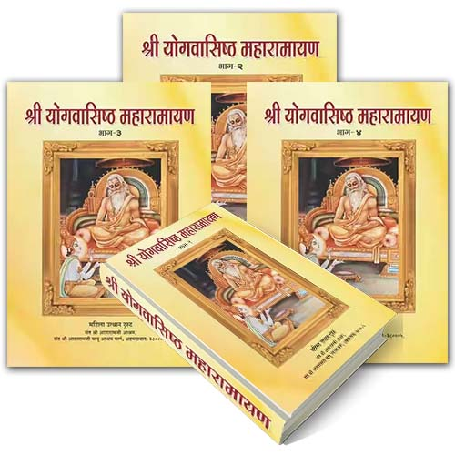 Shri Yoga Vashistha (Part 1 to 4) Complete Set