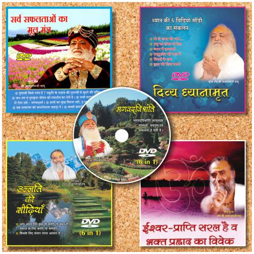 Sadhana Mein Chaar Chand...(DVD SET)