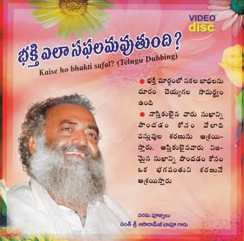 Buy Kaise Ho Bhakti Safal (Telugu-VCD) - VCD - Best Quality