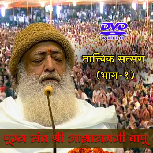 Tatvik Satsang (Part -1 DVD)
