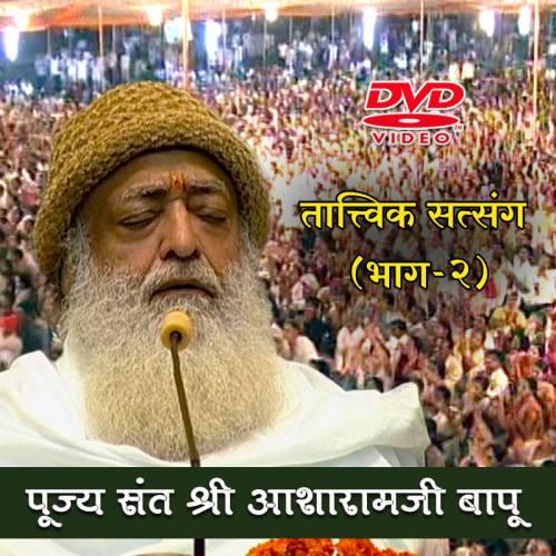 Tatvik Satsang (Part -2 DVD)