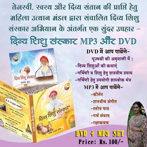Divya Shishu Sanskar (DVD + MP3) Set