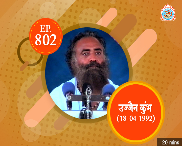 Episodes - Sadhna Plus (14-08-2018) - 0802