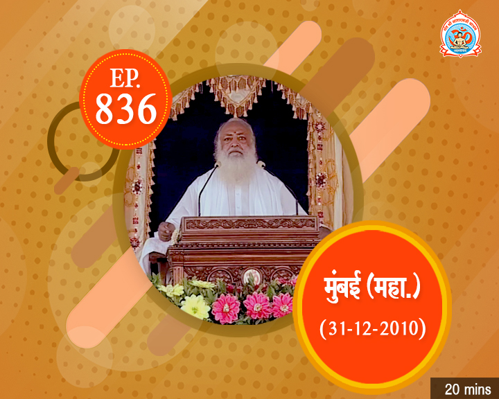 Episodes - Sadhna Plus (20-08-2018) - 0836