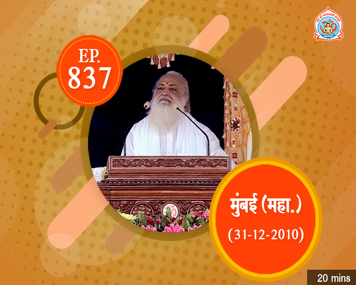 Episodes - Sadhna Plus (21-08-2018) - 0837