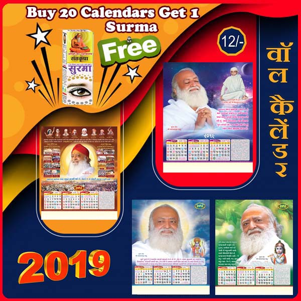 20 Wall Calendars (Gujarati)