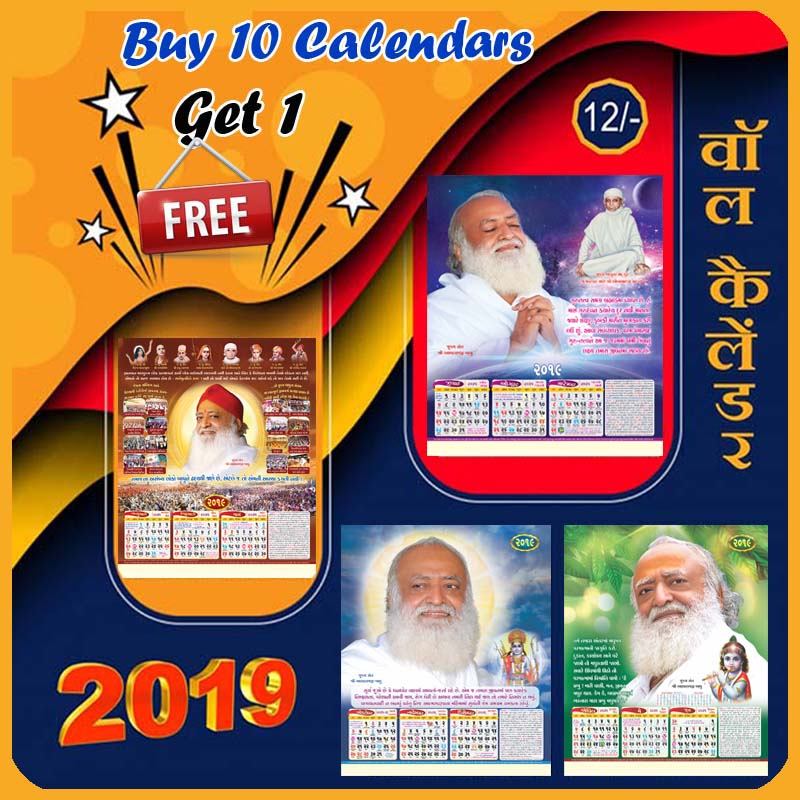 10 Wall Calendars (Gujarati)