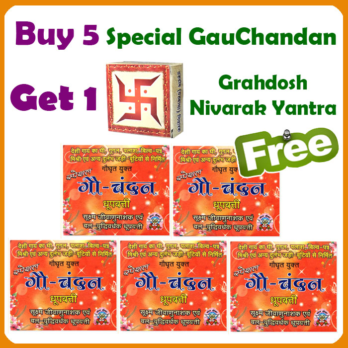 Spl. Gau Chandan (Pack of 5)