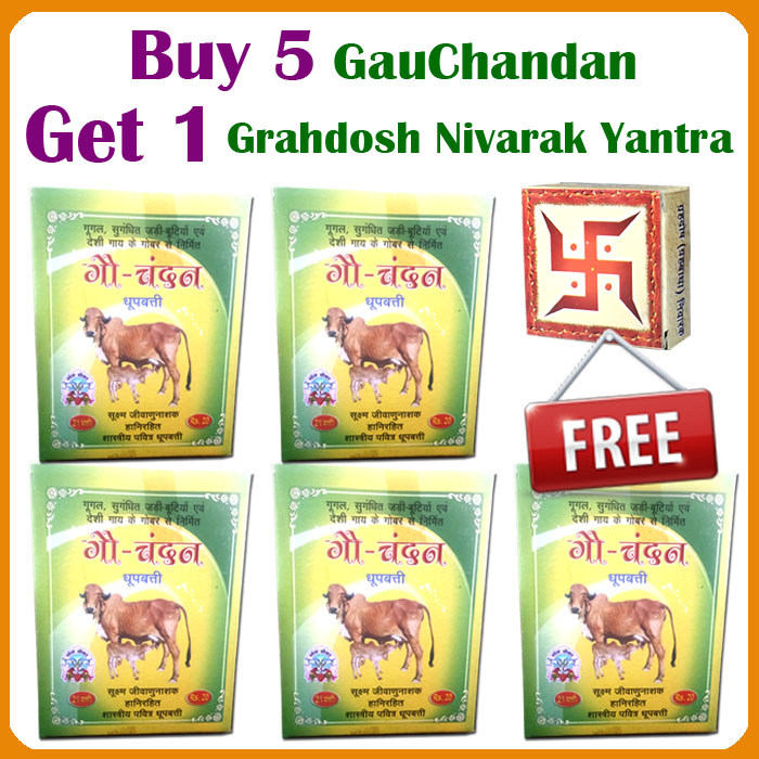 Gau Chandan (Pack of 5)