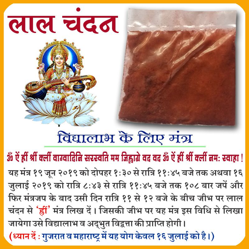 Lal Chandan Powder