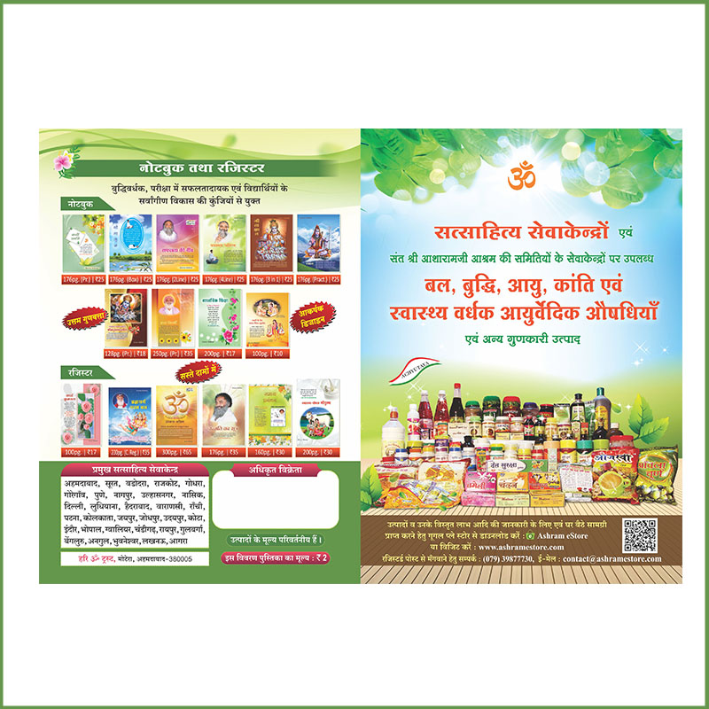 Ashram Product Pamphlet - Hindi