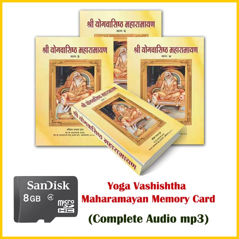 Yoga VAshishtha Maharamayan (MC - 8gb)