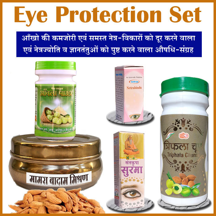 Eye Protection Set