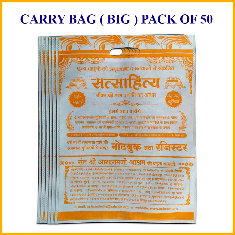 Carry Bag ( Big ) Pack of 50