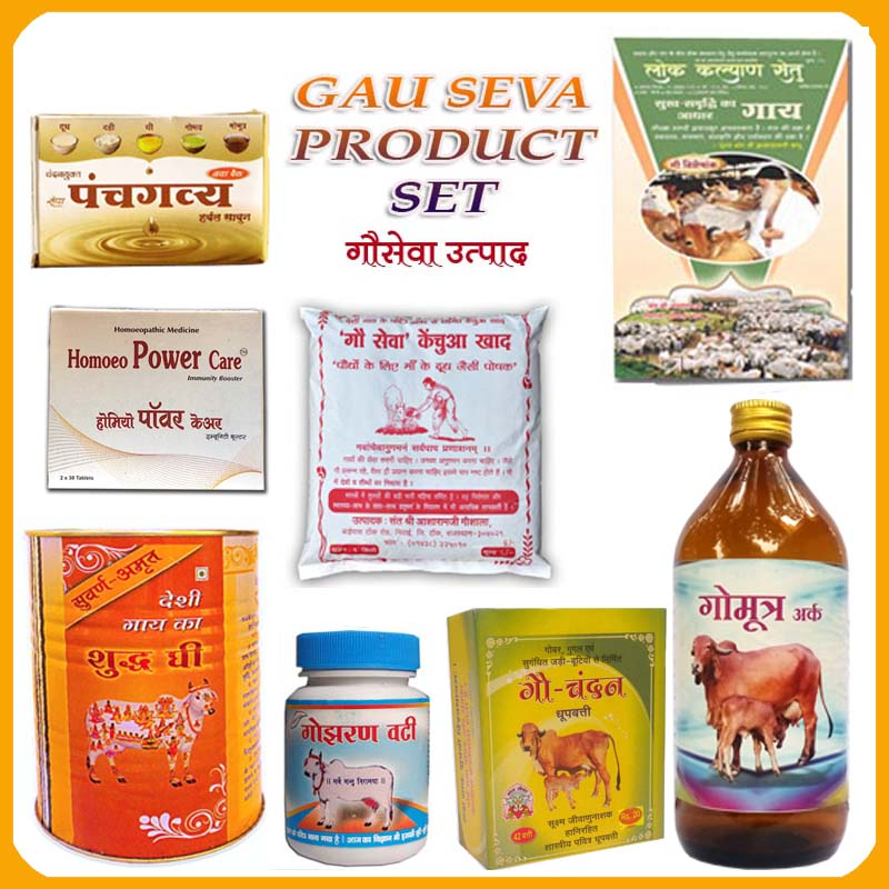 Gau Seva Product Set