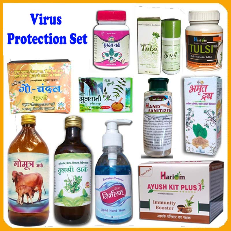 Virus Protection Set