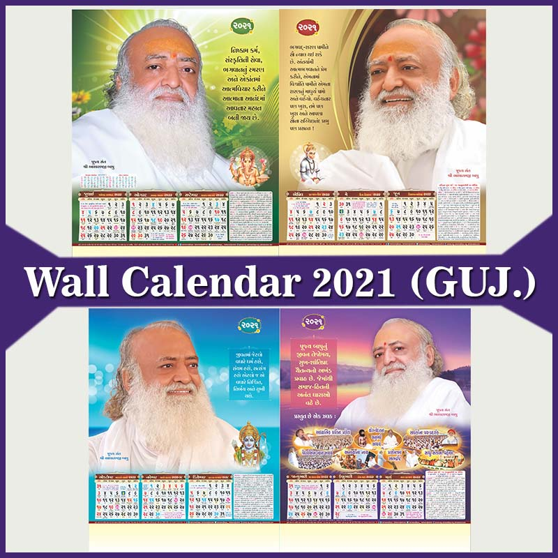 Wall Calendar 2021 (Pack of 10 +1 Free) Guj.